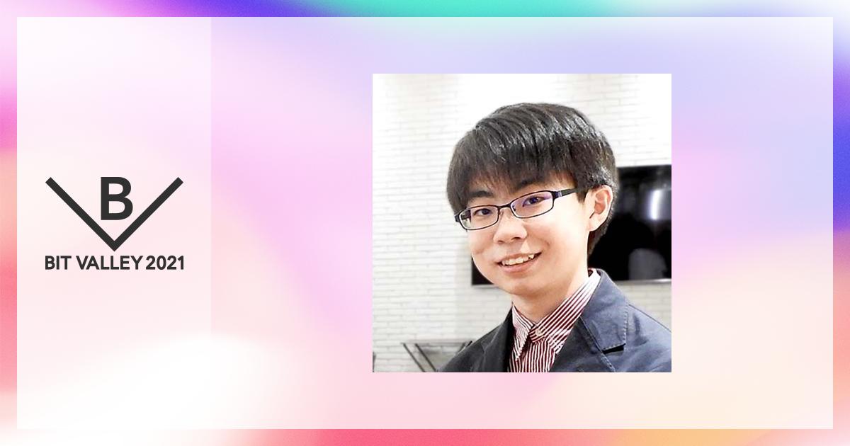 【キッズプログラマーのその後】世界にはばたく、若き10代プログラマーたち(仮)